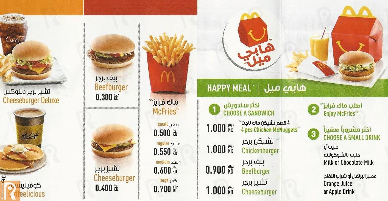 أسعار وجبات ماكدونالدز 2020 أسعار اليوم