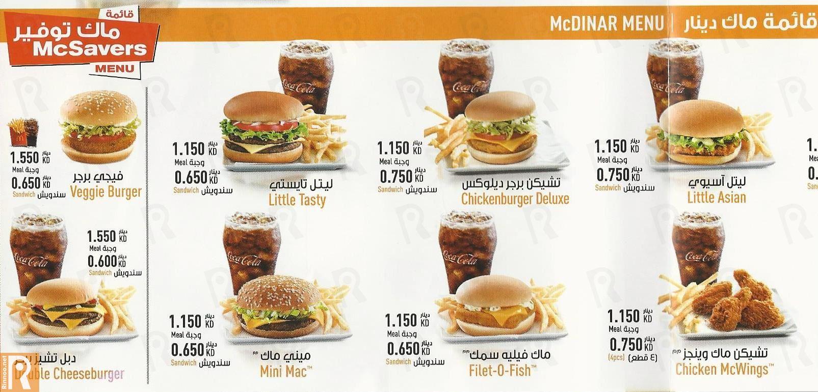 قائمة توصيل وأسعار وجبات مطعم ماكدونالدز الكويت موقع رنوو نت