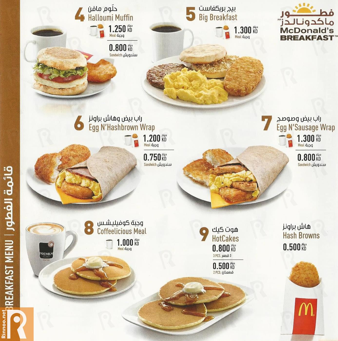 قائمة توصيل وأسعار وجبات مطعم ماكدونالدز موقع رنوونت