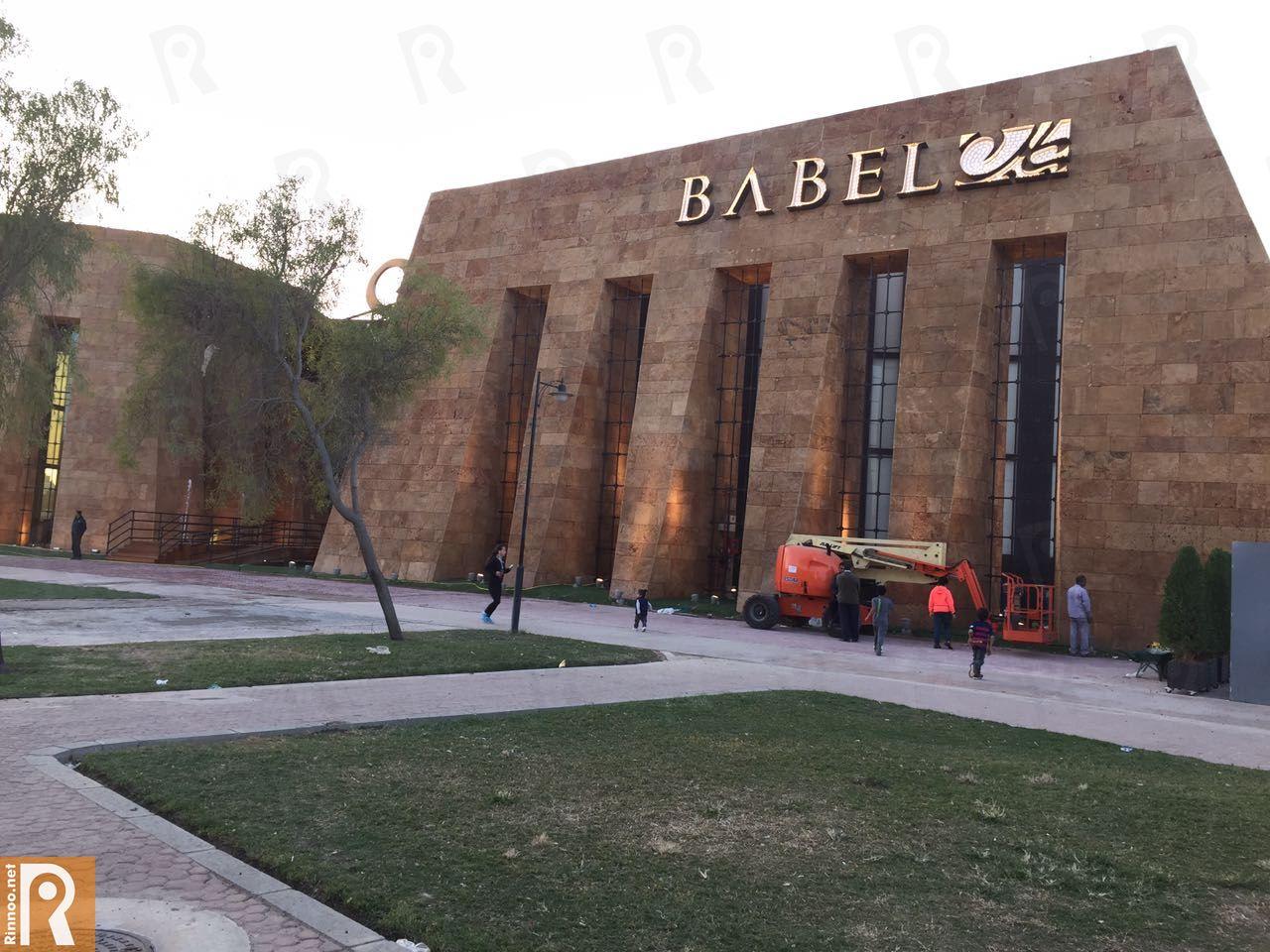 مطعم بابل اللبناني الآن في الكويت موقع رنوو نت
